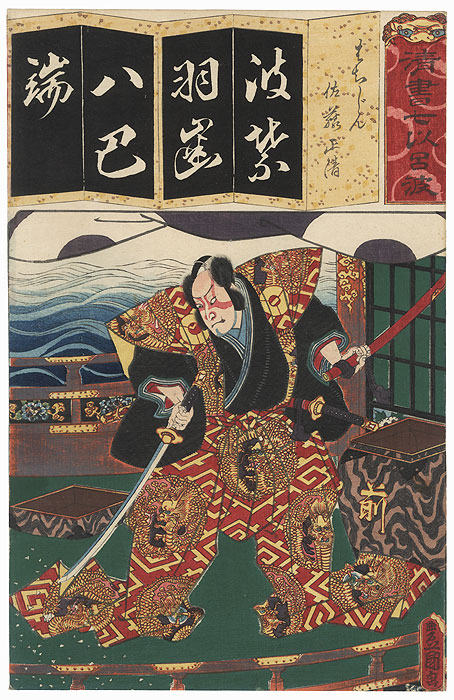 The Syllable Ha for Eight Battle Formations (Hachijin): Arashi Kichisaburo III as Sato Masakiyo by Toyokuni III/Kunisada (1786 - 1864)