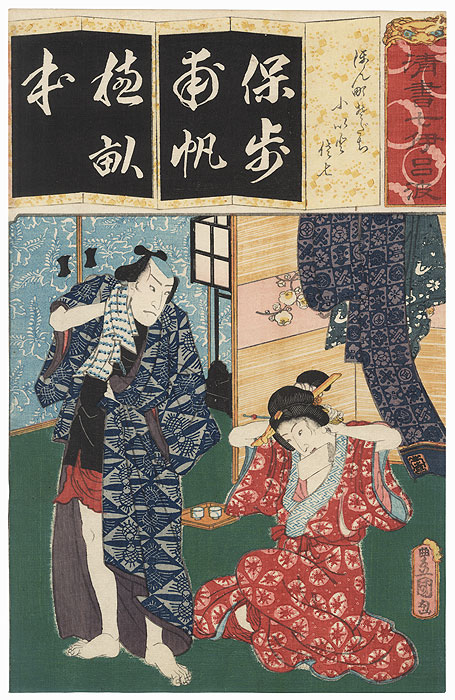 The Syllable Ho for Raised in Honmachi: Iwai Kumesaburo III as Koito and Nakamura Fukusuke I as Sashichi by Toyokuni III/Kunisada (1786 - 1864)