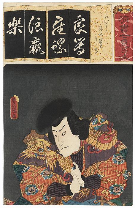 The Syllable Ra for Raigo the Rat Priest: Nakamura Fukusuke I as Shimizu Kaja Yoshitaka by Toyokuni III/Kunisada (1786 - 1864)