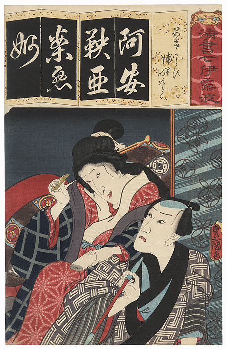 The Syllable A for the Play Akegarasu: Bando Shuka I as Urazato and Ichikawa Danjuro VIII as Tokijiro by Toyokuni III/Kunisada (1786 - 1864)