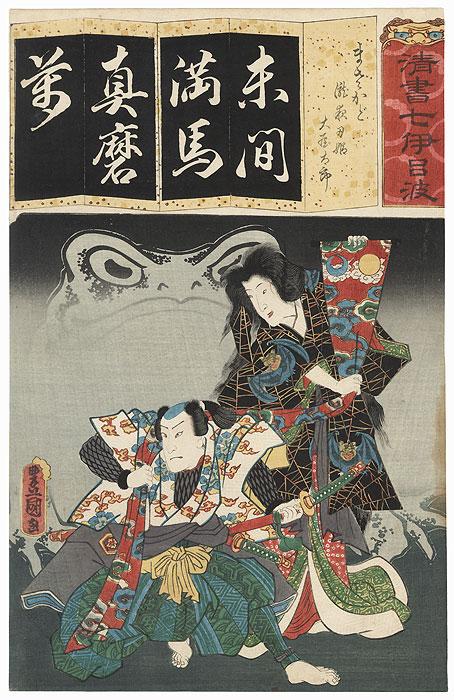The Syllable Ma for Masakado: Iwai Kumesaburo III as Takiyasha-hime and Nakamura Fukusuke I as Otaku Taro by Toyokuni III/Kunisada (1786 - 1864)