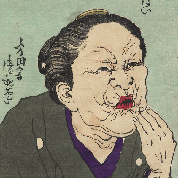 Fascinated/Sour/Unskillful/Cowardice by Kiyochika (1847 - 1915)