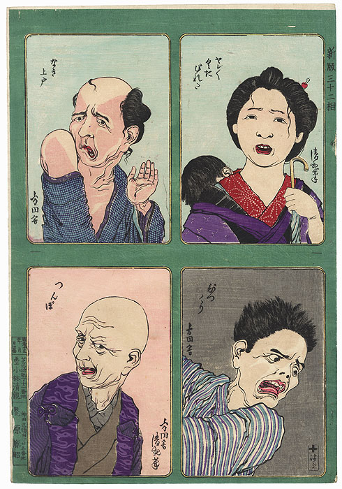 Oh! Oh!/Getting Tired/Surprised/Deaf by Kiyochika (1847 - 1915)