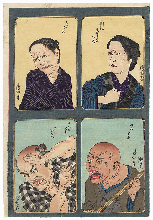 Wife Lost Her Temper without Her Husband Returning Home/Her legs Have Gone to Sleep/The Position of the Finger/Ouch, He Knocked His Head by Kiyochika (1847 - 1915)