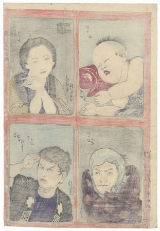 Head of the Household/Child Napping/Looking/Numbness by Kiyochika (1847 - 1915)