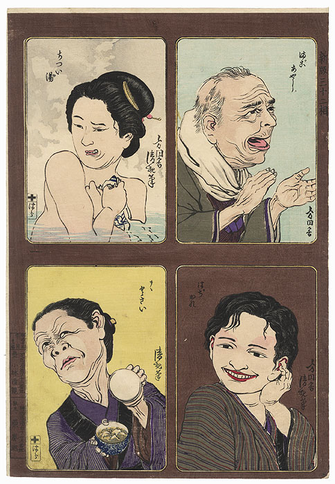 Suspicious Grandchild/Shame/Hot Water/Stinking by Kiyochika (1847 - 1915)