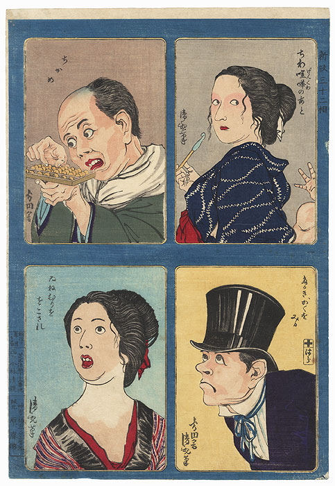 Connoisseur Quarrel/Proud/Dozing/Abacus by Kiyochika (1847 - 1915)