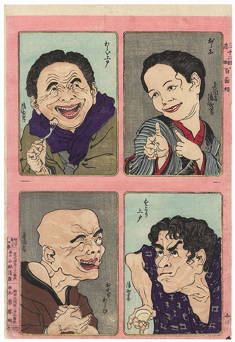 Laughing/Grinning Woman/Heavy Drinker/Blind Man by Kiyochika (1847 - 1915)