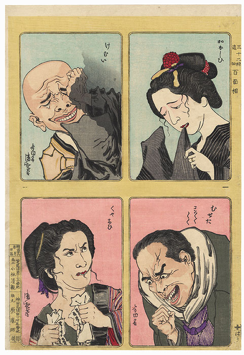 Woman Weeping/The Sound Something Makes When It Is Hit/Angry/Regret by Kiyochika (1847 - 1915)