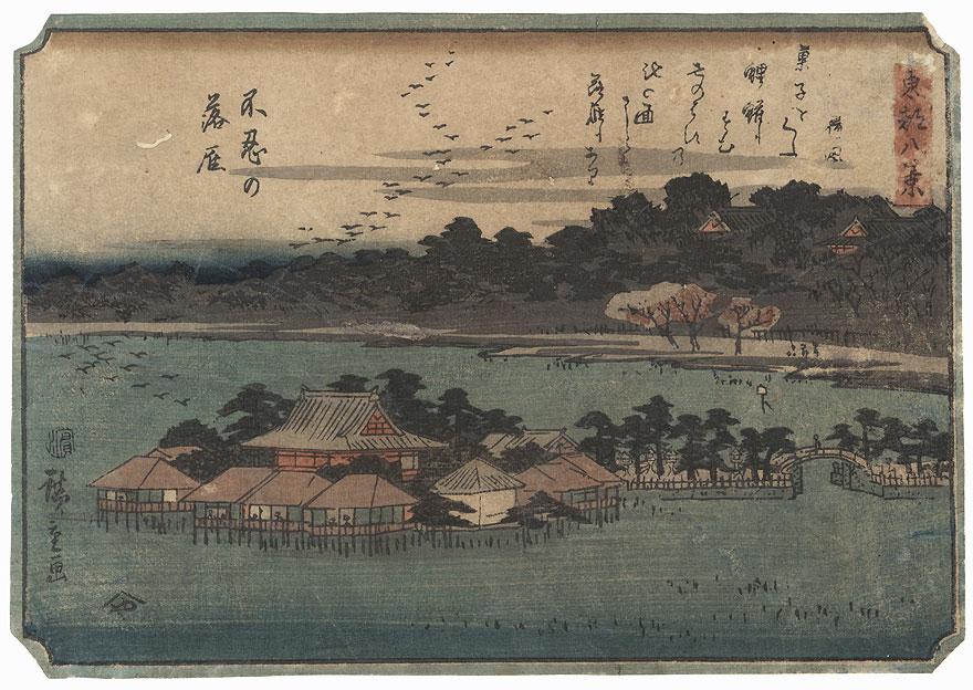 Descending Geese at Shinobazu Pond, circa 1845 - 1846 by Hiroshige (1797 - 1858)