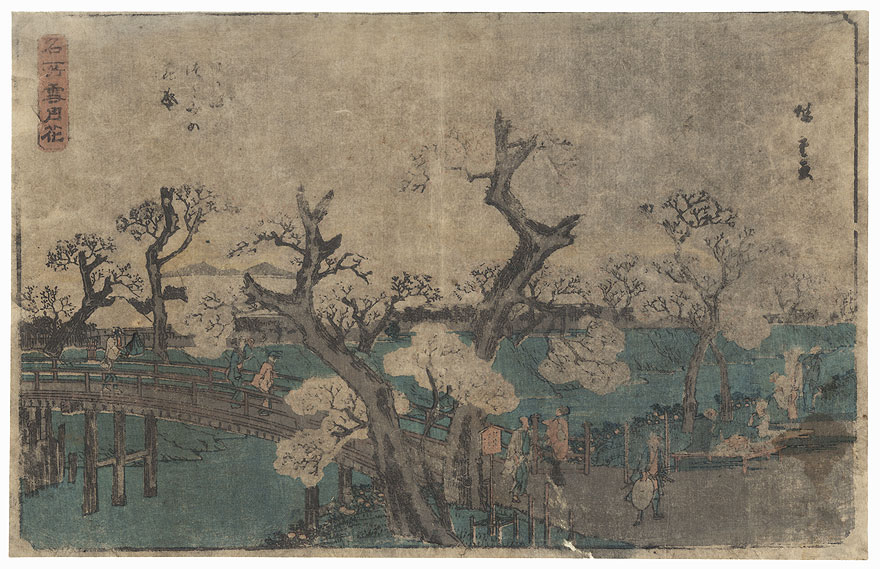 Cherry Trees in Bloom on the Embankment at Koganei, circa 1844 - 1847 by Hiroshige (1797 - 1858)
