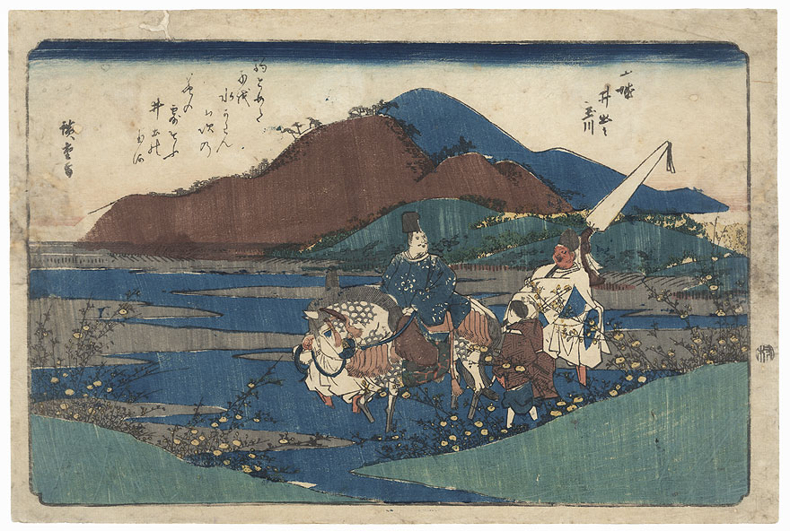 The Ide Jewel River in Yamashiro Province, circa 1835 - 1836 by Hiroshige (1797 - 1858)