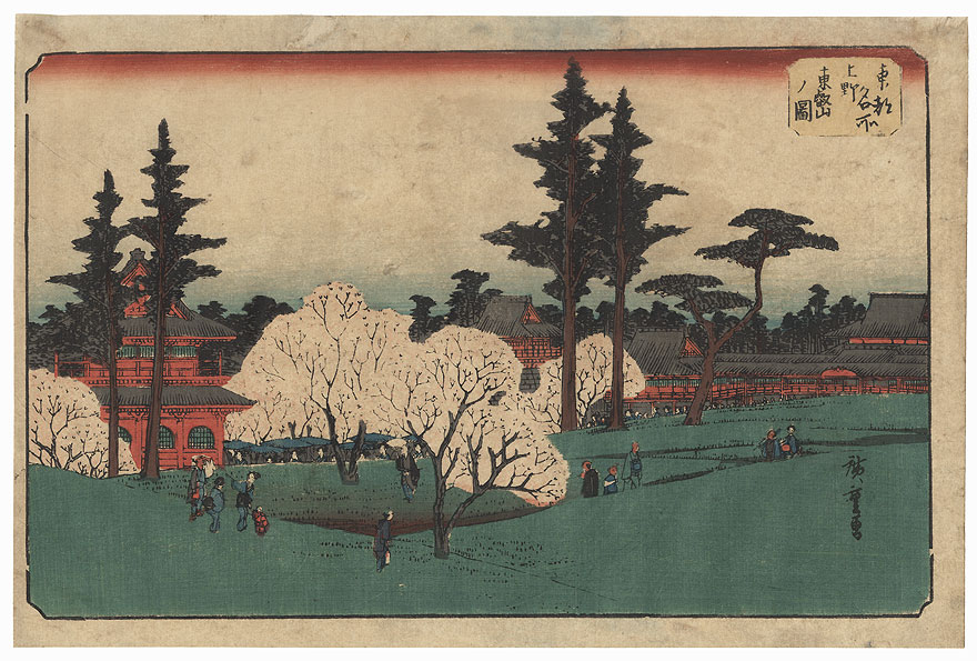 Toeizan Temple at Ueno, circa 1835 -1839 by Hiroshige (1797 - 1858)