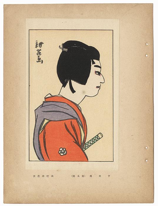 Onoe Kikugoro VI as Jujiro, 1915 by Yamamura Toyonari (1885 - 1942)