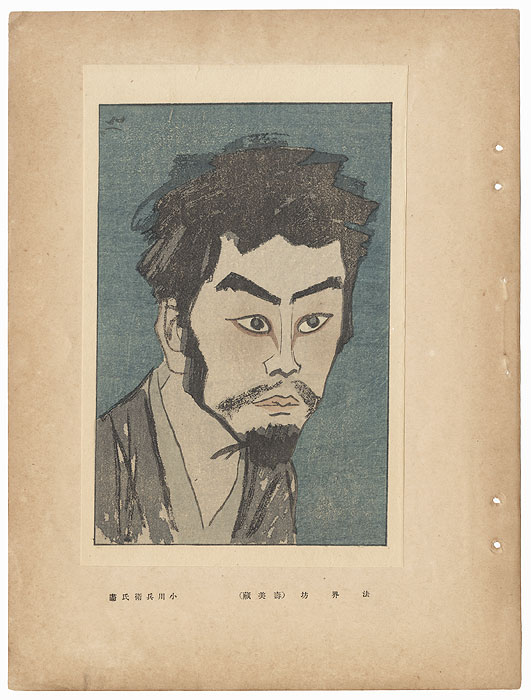Sumizo as Hokaibo, 1915 by Ogawa Hyoe (active circa 1915)