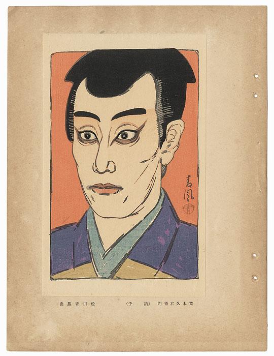 Tosshi as Araki Mataemon, 1915 by Matsuda Seifu (1880 - 1978)