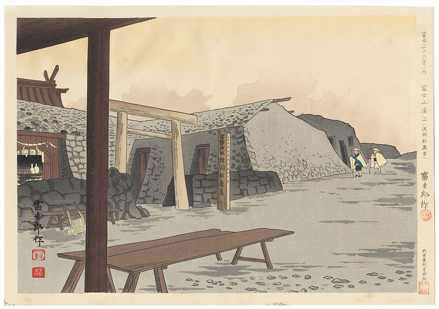 The Summit of Mt. Fuji by Tokuriki (1902 - 1999)