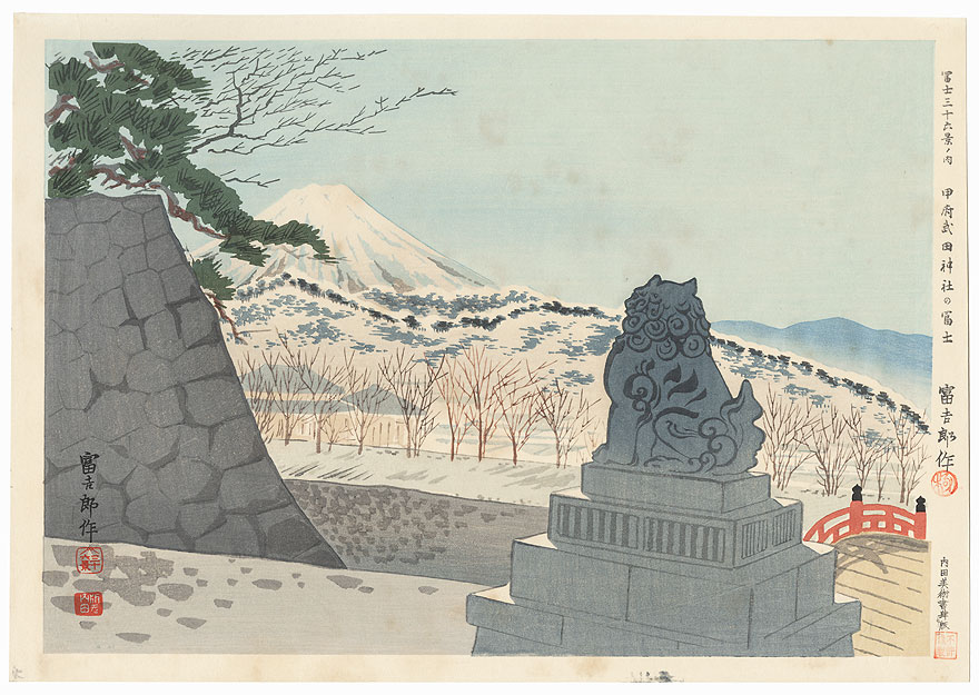 Fuji from Takeda Shrine in Kofu by Tokuriki (1902 - 1999)