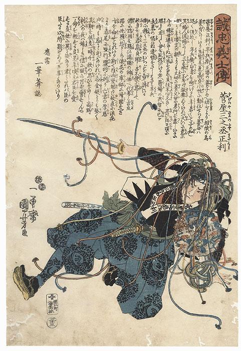 Sugenoya Sannojo Masatoshi by Kuniyoshi (1797 - 1861)