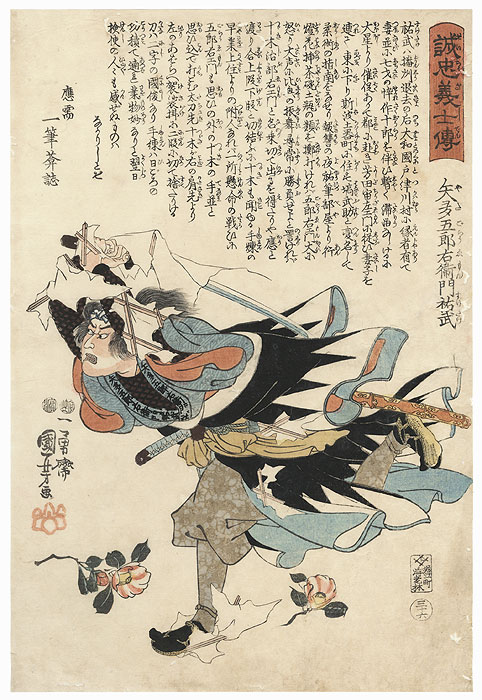 Yata Goroemon Suketake by Kuniyoshi (1797 - 1861)