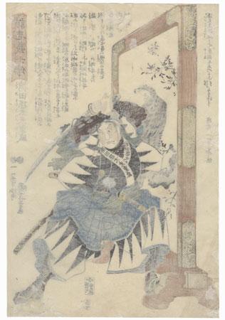 Tokuda Magodayu Shigemori by Kuniyoshi (1797 - 1861)