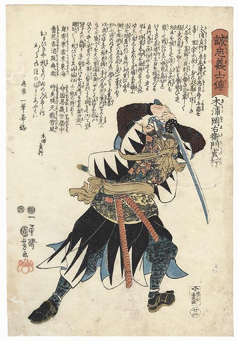 Kiura Okaemon Sadayuki by Kuniyoshi (1797 - 1861)