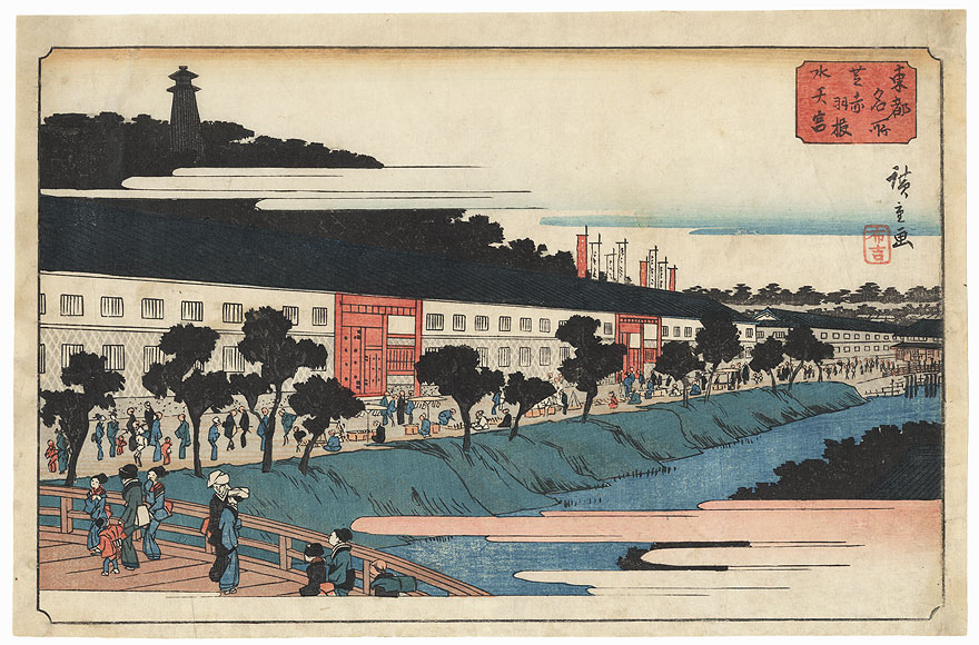 Akabane Bridge and Suiten Shrine in Shiba, circa 1840 - 1842 by Hiroshige (1797 - 1858)