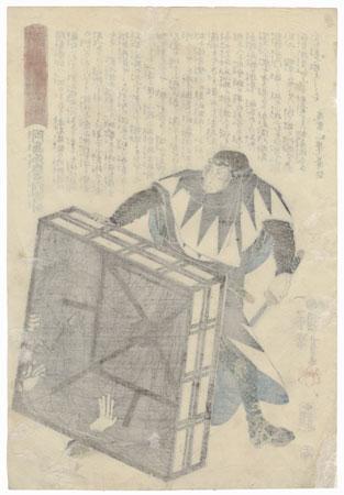 Okashima Yasoemon Tsunetatsu by Kuniyoshi (1797 - 1861)