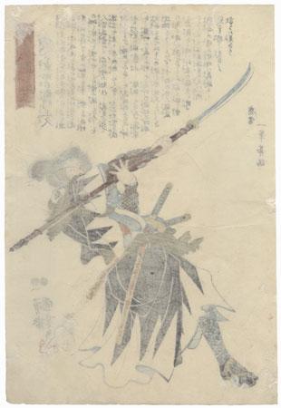 Isoai Juroemon Masahisa by Kuniyoshi (1797 - 1861)