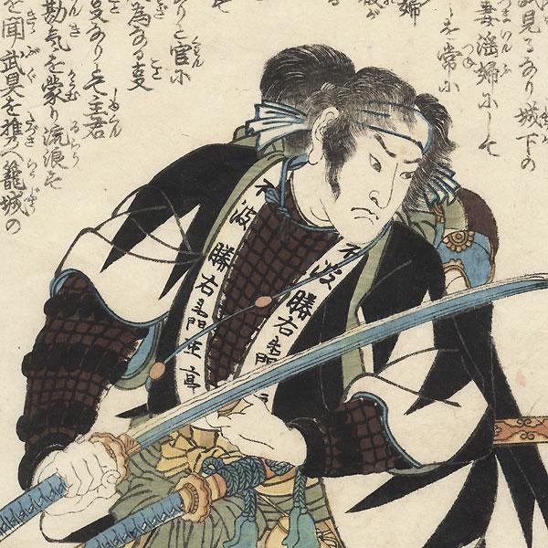 Fuwa Katsuemon Masatane by Kuniyoshi (1797 - 1861)