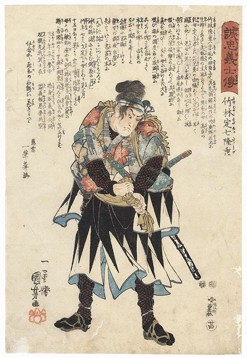Takebayashi Sadashichi Takashige by Kuniyoshi (1797 - 1861)