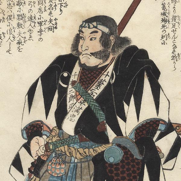 Chiba Saburohei Mitsutada by Kuniyoshi (1797 - 1861)