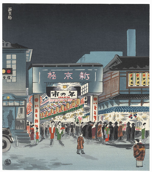 Night View of Shinkyogoku, 1936 by Tokuriki (1902 - 1999)