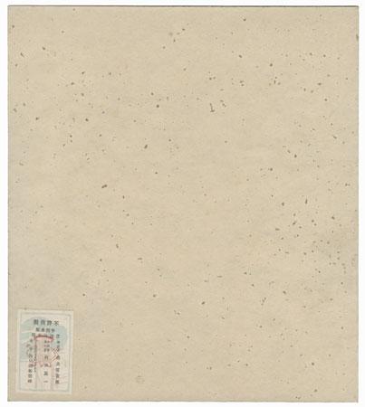 Night View of Shinkyogoku, 1936 by Tokuriki (1902 - 1999)