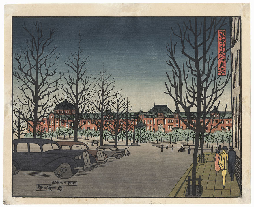 Tokyo Station, 1941 by Gihachiro Okuyama (1907 - 1981)