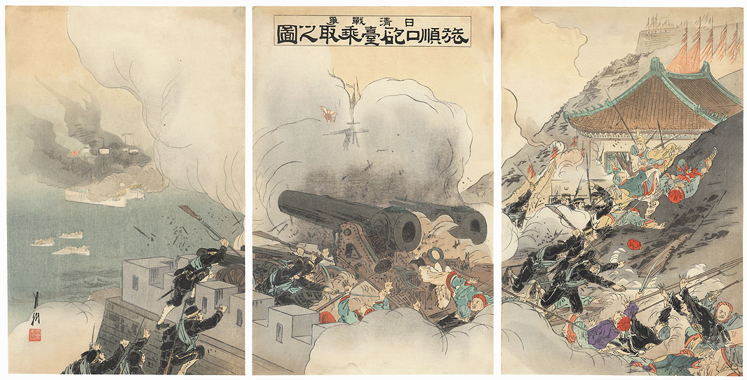 Sino-Japanese War: Illustration of the Occupation of the Battery at Port Arthur, 1894 by Gekko (1859 - 1920)