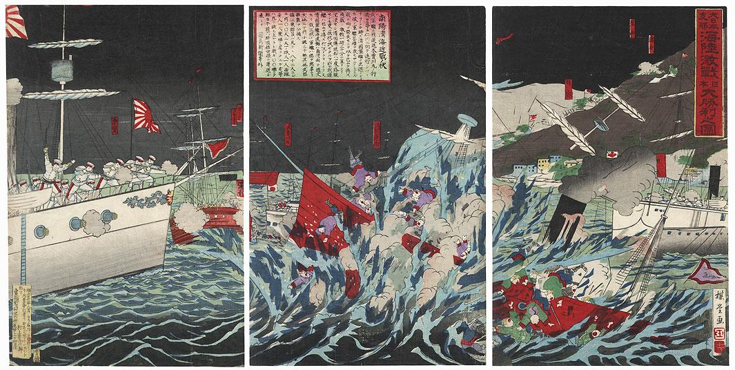 Sino-Japanese War Naval Battle, 1894 by Yasuji Inoue (1864 - 1889)