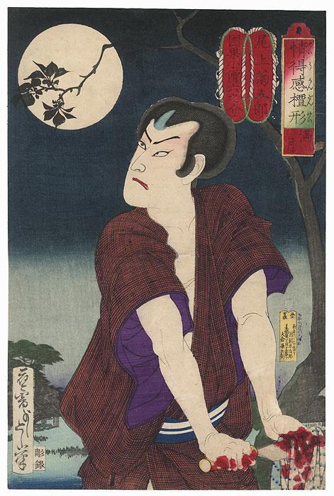 Full Moon: Onoe Kikugoro V as Inga Kozo Rokunosuke, 1876 by Yoshitoshi (1839 - 1892)