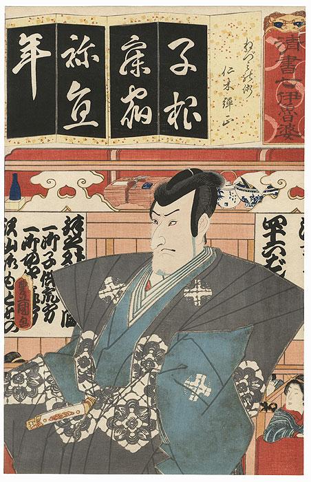The Syllable Ne for Rat Magic (Nezumi no jutsu): Matsumoto Kinsho I as Nikki Danjo by Toyokuni III/Kunisada (1786 - 1864)