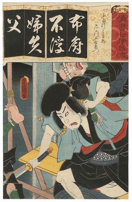 The Syllable Fu for Futatsu Tomoe: Ichikawa Kodanji IV as Ishikawa Goemon by Toyokuni III/Kunisada (1786 - 1864)