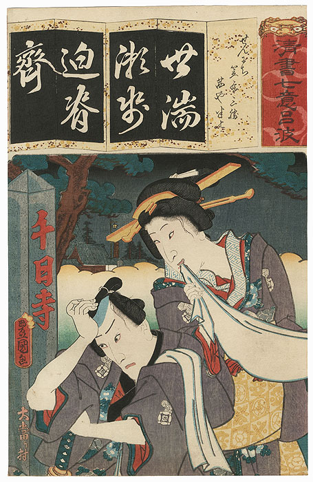 The Syllable Se for A Thousand Days (Sennichi): Bando Shuka I as Kasaya Sankatsu and Ichikawa Danjuro VIII as Akaneya Hanshichi by Toyokuni III/Kunisada (1786 - 1864)