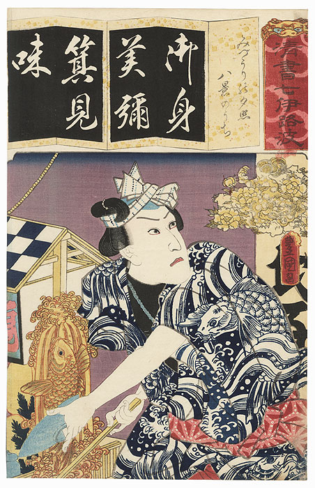 The Syllable Mi for Sunset Glow on the Water Seller (Mizuuri no Yuteri): Kawarazaki Gonjuro I as a Water Seller by Toyokuni III/Kunisada (1786 - 1864)