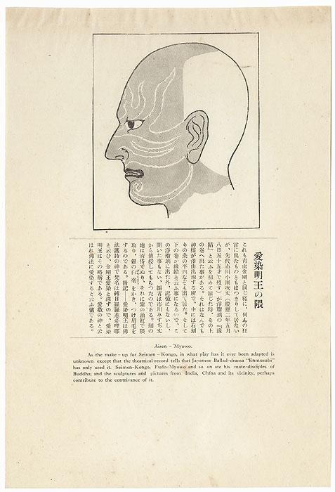 Aisen-Myowo, 1924 by Ota Masamitsu (1892 - 1929)