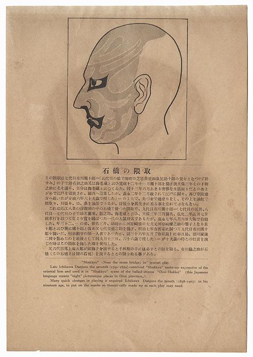 Shakkyo, 1924 by Ota Masamitsu (1892 - 1929)
