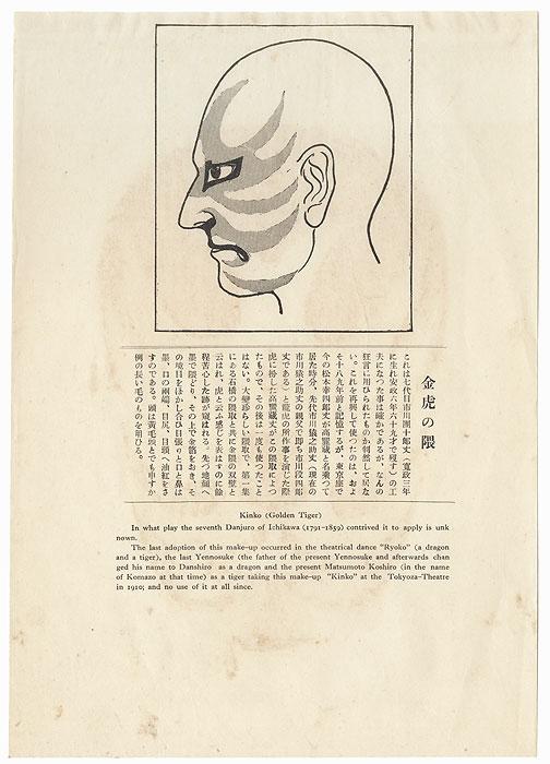 Kinko (Golden Tiger), 1924 by Ota Masamitsu (1892 - 1929)