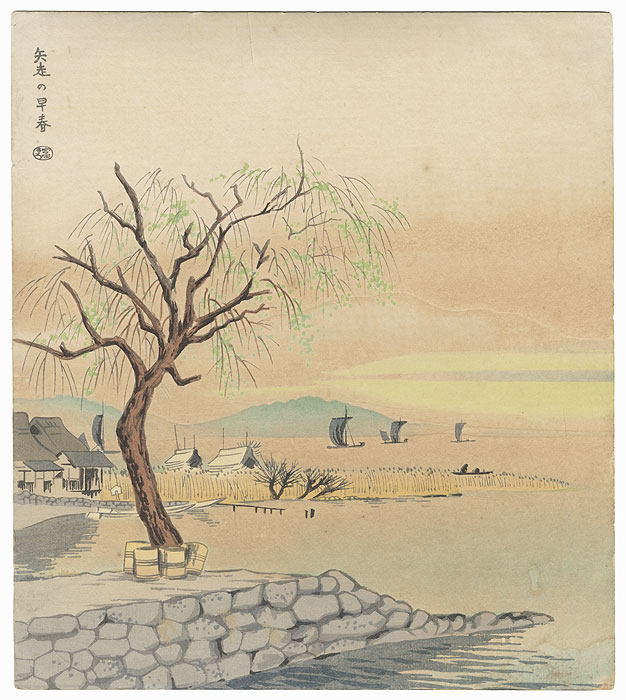 Yabase in the Early Spring by Tokuriki Tomikichiro (1902 - 1999)