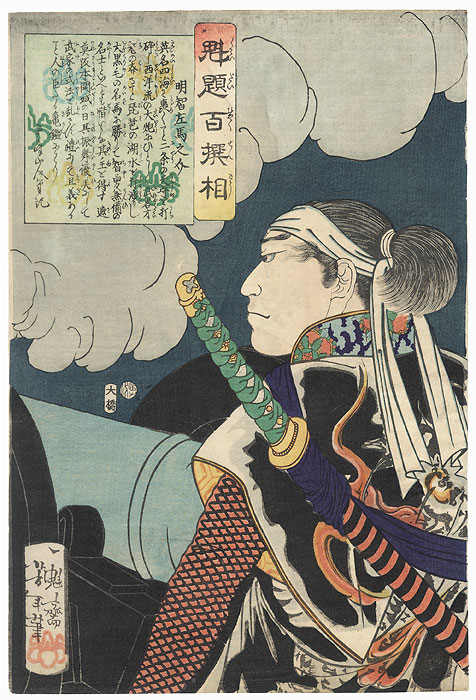 Akechi Samanosuke beside a Cannon by Yoshitoshi (1839 - 1892)