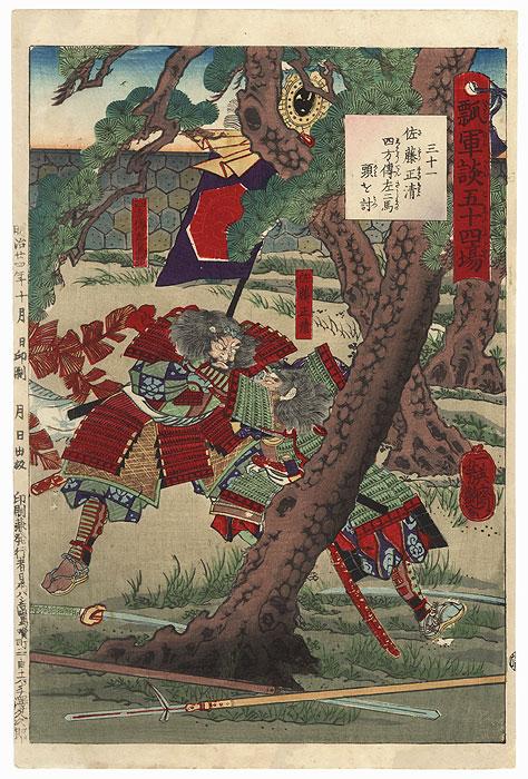 Samurai Battling under the Pines by Yoshitsuya (1822 - 1866)