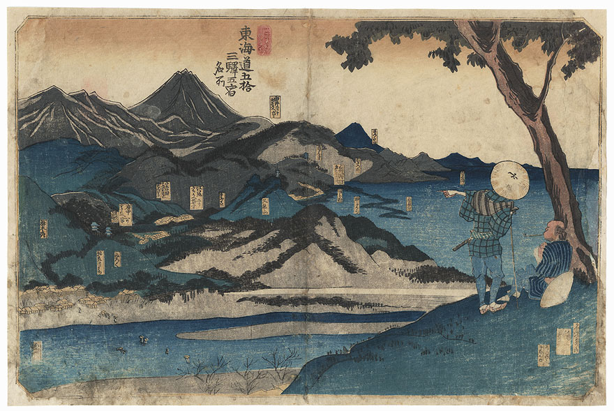 Yui, Okitsu, Ejiri, Fuchu, and Mariko Stations, circa 1835 by Kuniyoshi (1797 - 1861)