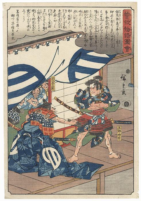 Asahina Saburo Pulling the Armor of Sogo Goro Tokimune by Hiroshige (1797 - 1858)
